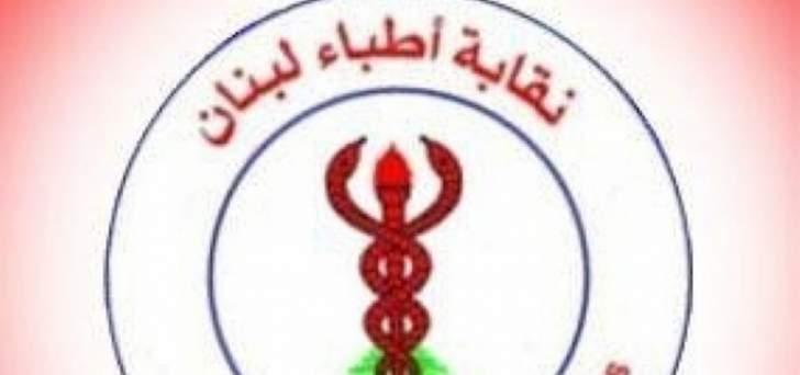 استنكرت نقابة الأطباء في بيروت، في بيان،