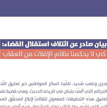 ائتلاف #استقلال_القضاء:  كي لا يحكمنا نظام الإفلات من العقاب!
