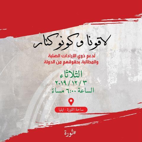 لاقونا و كونو كتار لدعم ذوي الإرادات الصلبة والمطالبة بحقوقهم من الدولة في ساحة الثورة-إيليا