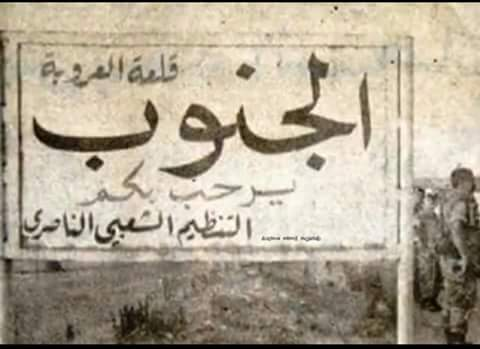 افتتاح مخيم غسان كنفاني الثقافي الأول