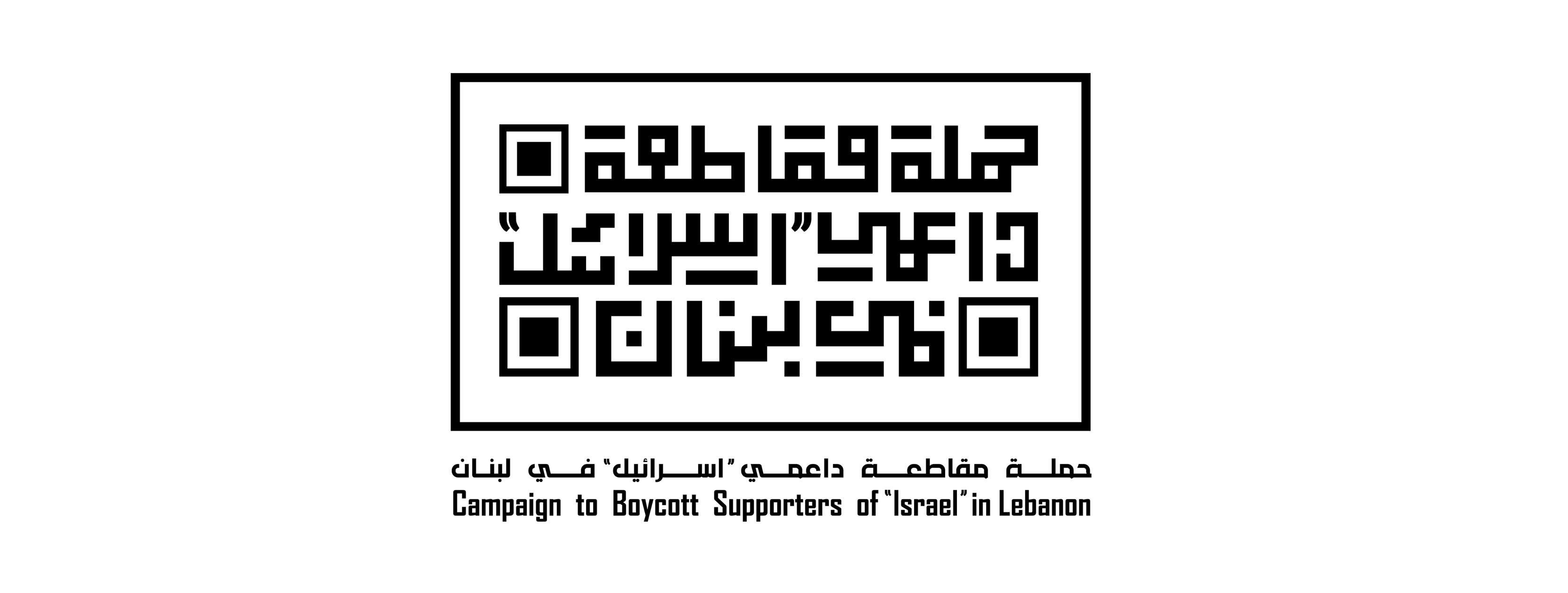 بالفيديو.. ذكرى عامين على إطلاق تطبيق قاطعوا لمقاطعة أبرز المنتجات الداعمة للعدو الصهيوني