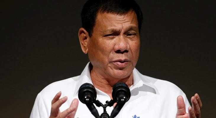 الرئيس الفلبيني: لن نسمح بنشر صواريخ أميركية على أراضينا
