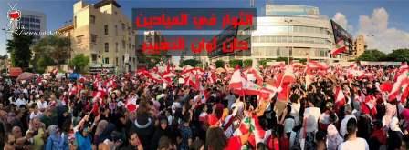 اللقاء التشاوري الوطني عقد مؤتمرا لرفض القوانين الانتخابية المذهبية والتقسيمية، ومن أجل قانون يفتح باب التغيير الديمقراطي في لبنان.