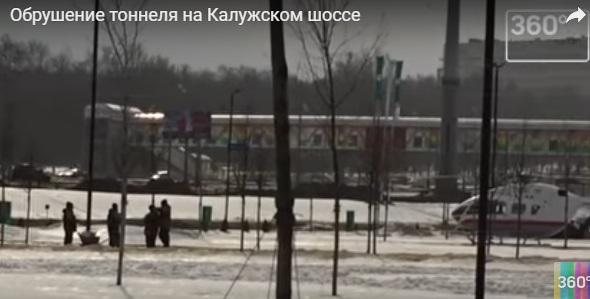بالفيديو- انهيار نفق للسيارات في موسكو وسقوط ضحايا