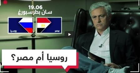 شاهد.. توقعات مورينيو حول مباراة مصر وروسيا