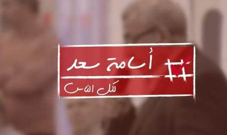 أسامة سعد: انتبهوا يا صيادني