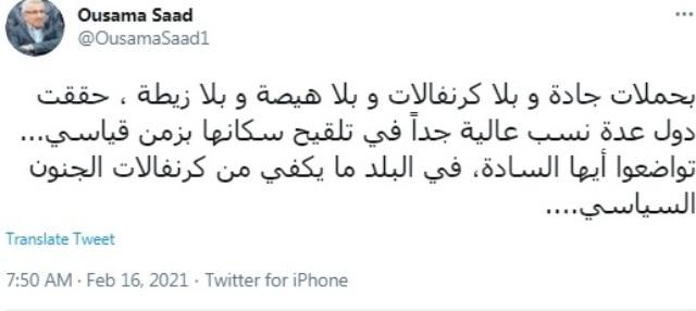 أسامة سعد على تويتر: تواضعوا أيها السادة..