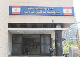 إضراب تعاونية موظفي الدولة: 350 ألفاً بلا طبابة واستشفاء