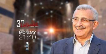 اسامة سعد ضيف برنامج عشرين_30 الليلة عند الساعة 9:40 مساء على lbci