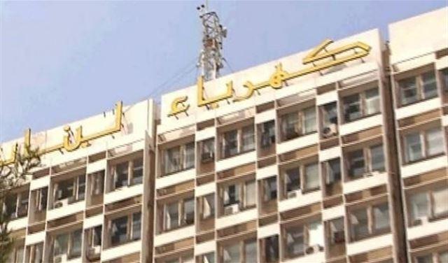 كهرباء لبنان تعلن الاستنفار!