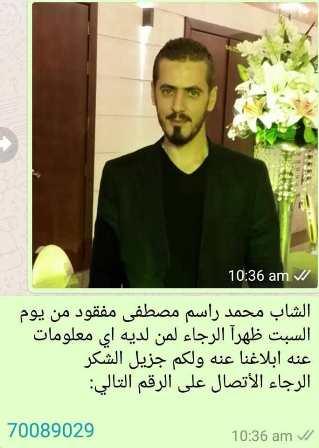 الشاب محمد راسم مصطفى مفقود منذ السبت من لديه معلومات عنه الاتصال على 70089029