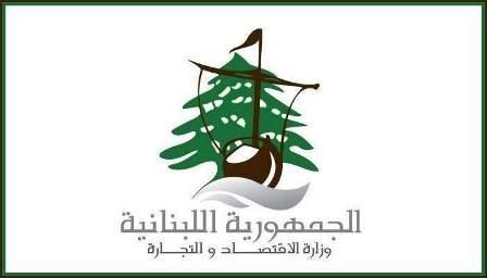 وزارة الاقتصاد: اصدار 13 محضر ضبط بحق اصحاب مولدات مخالفين