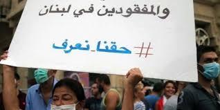 لجنة أهالي المفقودين والمخطوفين في لبنان تدعوكم الى وقفة تضامنية في صيدا لمناسبة فعاليات اليوم العالمي للمفقودين