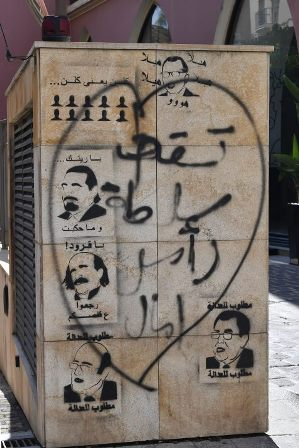 اللبنانيون يعانون من الوباء وخيبة حكامهم