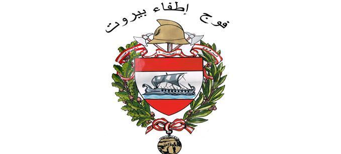 فوج اطفاء بيروت انتشل جثة غريق من شاطئ الرملة البيضاء