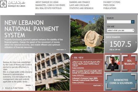 مصرف لبنان يتعرّض لهجوم إلكتروني!