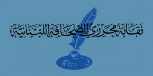 وزير الإعلام وقع النظام الداخلي المعدل لنقابة المحررين