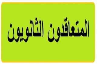 حراك المتعاقدين الثانويين استغرب موقف بهية الحريري من اقتراح قانون تثبيتهم