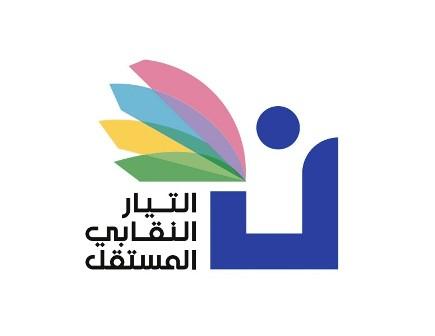 التيار النقابي المستقل: في ظلّ ماتشهده السلسلة من قضم للحقوق لنعتصم غدا في ساحة الرياض الصلح