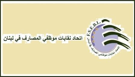 اتحاد نقابات موظفي المصارف طالب اداراتها بصرف الزيادات السنوية وتطبيق المادة 49 من عقد العمل عن نظام الاستشفاء