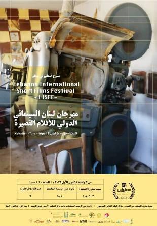 اطلاق مهرجان لبنان السينمائي الدولي في صور والنبطية وطرابلس من 3 الى 8 ك1