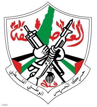 قيادة فتح هنأت الفلسطينيين بذكرى انطلاقة الحركة