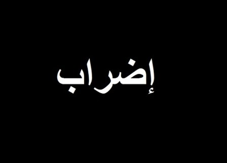رابطة أساتذة الثانوي أعلنت الاضراب ليومين والمشاركة في الاعتصام المركزي غدا