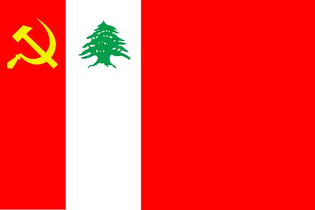 مظاهرة للشيوعي والشباب التقدمي أمام مصرف لبنان في الحمرا: لا للضرائب والفساد