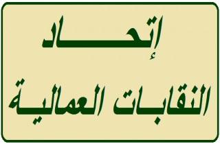 إتحاد النقابات للمصالح المستقلة : للمشاركة في إعتصام الغد لحماية الضمان الاجتماعي
