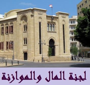 لجنة المال تجتمع غدا لدرس مشروع الموازنة العامة