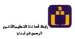 رابطة الثانوي الرسمي: مشاركة الأساتذة في أعمال التصحيح واجب وطني وتربوي ولا ضرورة لإصدار أي تعميم