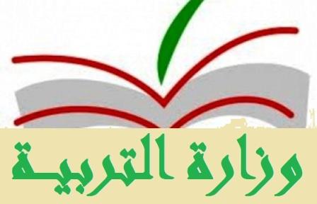 وزارة التربية تلاحق مزوري البيانات المتعلقة بالإمتحانات : لعدم التأثر بمحترفي الشائعات