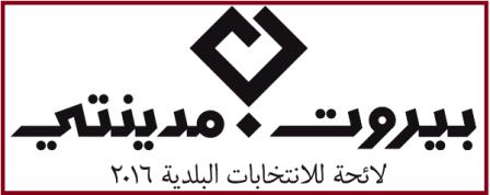 بيروت مدينتي: إقرار قانون جديد للانتخابات لا يبرر تمديد 11 شهرا