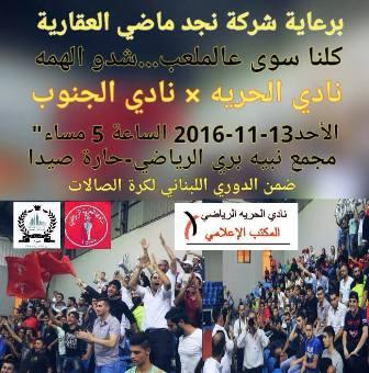 دعوة لمباراة يقيمها نادي الحرية  يوم غد في ملعب رياضي في حارة صيدا