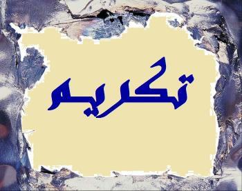 تكريم شهداء فجر الجرود وغرس اشجار من الارز باسمهم في رأس بعلبك