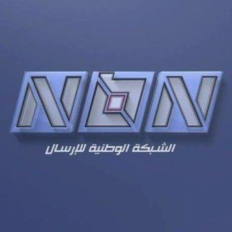 قناة NBN: سنقاطع نقل مقابلة الحريري التزاما بموقف رئيس الجمهورية