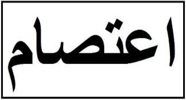 إعتصام في كلية العلوم في زحلة إحتجاجا على توقف الدروس: للاسراع في حل القضية ومتابعة العام الجامعي