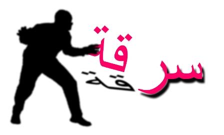 سرقة محل للصيرفة وبيع العطورات في طرابلس