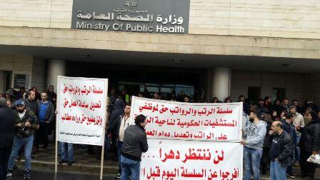 اعتصام لموظفي المستشفيات الحكومية وكلمات شددت على إعطائهم حقوقهم وإلاقفال يومي الخميس والجمعة