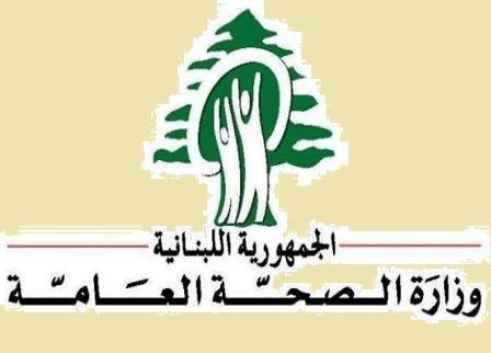 وزارة الصحة تعلن نشر مؤشر أسعار الأدوية