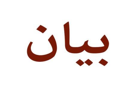 لجنة المتعاقدين بالساعة في اللبنانية: ملتزمون باضراب رابطة المتفرغين