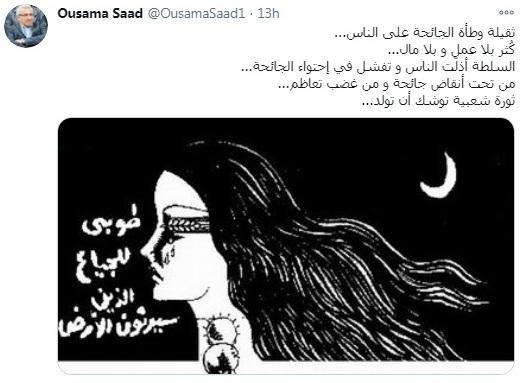 أسامة سعد على تويتر: من غضب تعاظم... ثورة شعبية توشك أن تولد...
