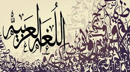 تعرف على كلمات إنجليزية شهيرة أصلها عربي