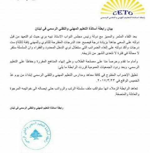 رابطة أساتذة التعليم المهني والتقني الرسمي في لبنان تعلق الاضراب المفتوح ابتداء من يوم غد