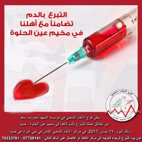 فوج الانقاذ الشعبي يطلق حملة تبرع بالدم لأهلنا في مخيم عين الحلوة