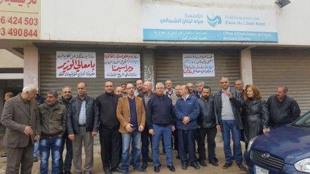 اضراب لمستخدمي وعمال مؤسسة مياه لبنان الشمالي واعتصام امام المبنى المركزي للمؤسسه للمطالبة بدفع سلسلة الرتب والرواتب