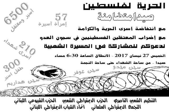 تضامنا مع انتفاضة أسرى الحرية والكرامة ندعوكم لمسيرة شعبية في صيدا الخميس 27 نيسان
