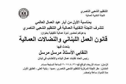 ندوة عمالية نقابية بدعوة من التنظيم الشعبي الناصري  لمناسبةعيد العمال العالمي