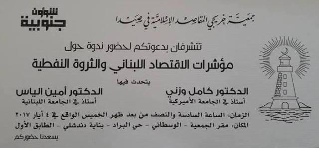 جمعية خريجي المقاصد الإسلامية في صيدا تدعوكم لحضور ندوة حول مؤشرات الاقتصاد اللبناني والثروة النفطية