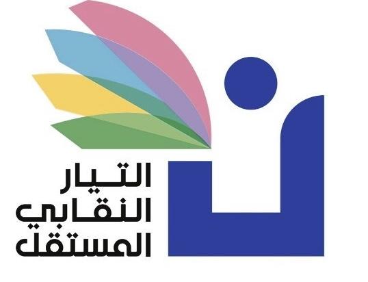 النقابي المستقل: للالتزام بالإضراب العام غدا والمشاركة كل في منطقته
